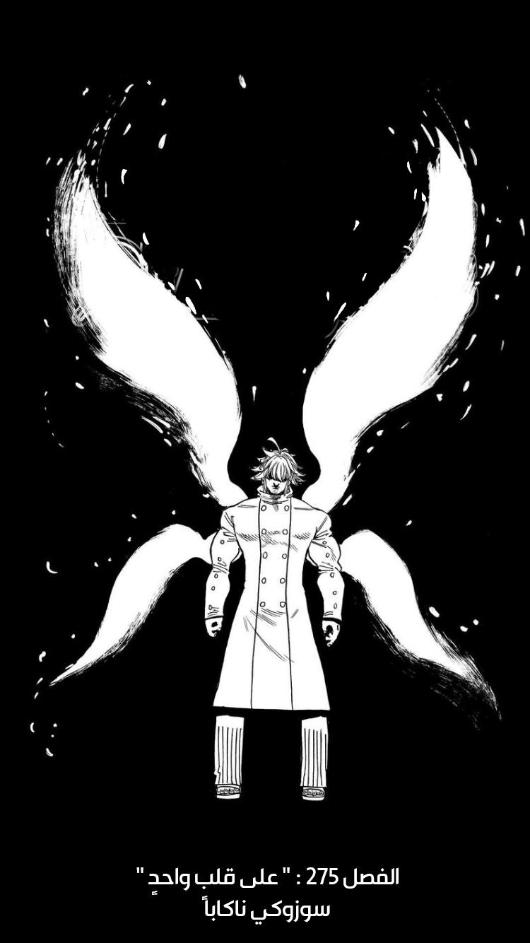 الخطايا السبع المميتة 275, Nanatsu no Taizai 275