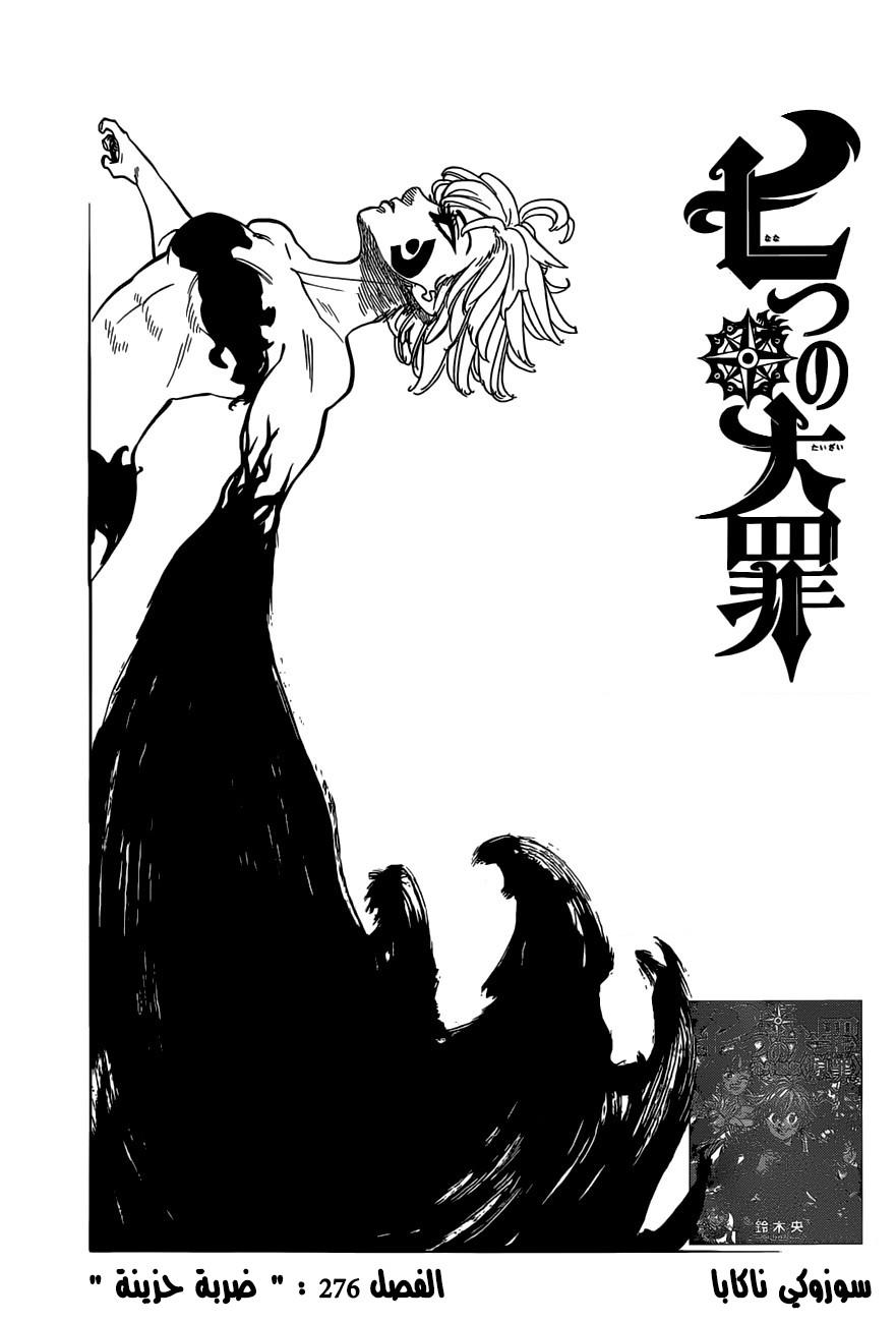 الخطايا السبع المميتة 276, Nanatsu no Taizai 276