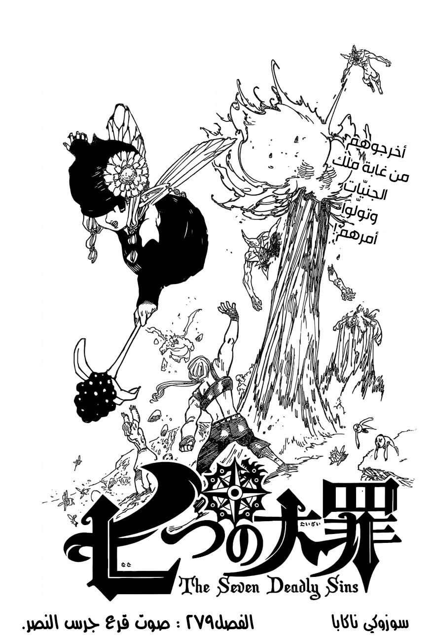 الخطايا السبع المميتة 279, Nanatsu no Taizai 279