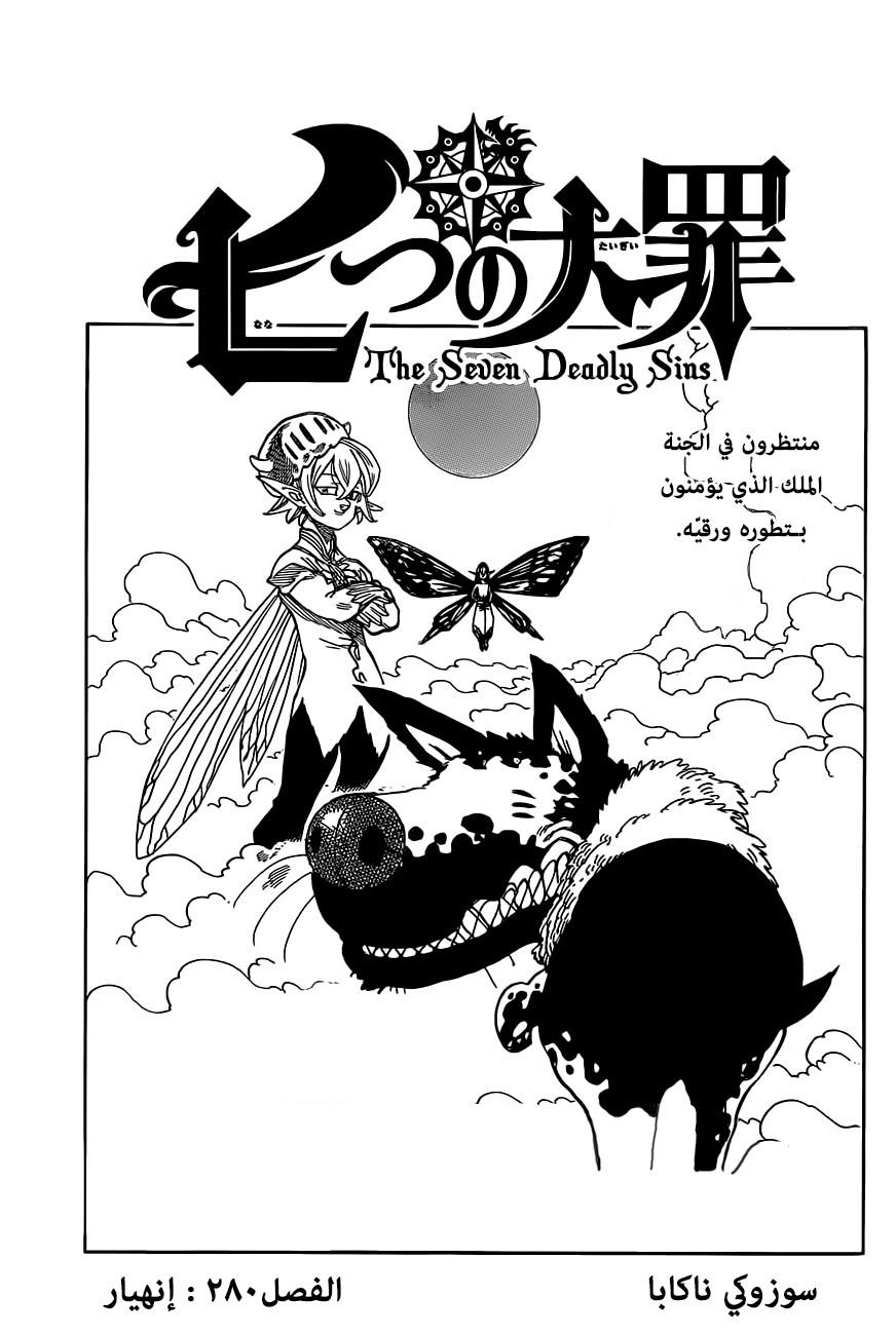الخطايا السبع المميتة 280, Nanatsu no Taizai 280