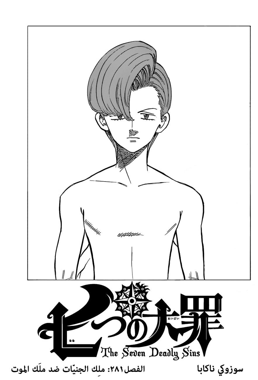 الخطايا السبع المميتة 281, Nanatsu no Taizai 281
