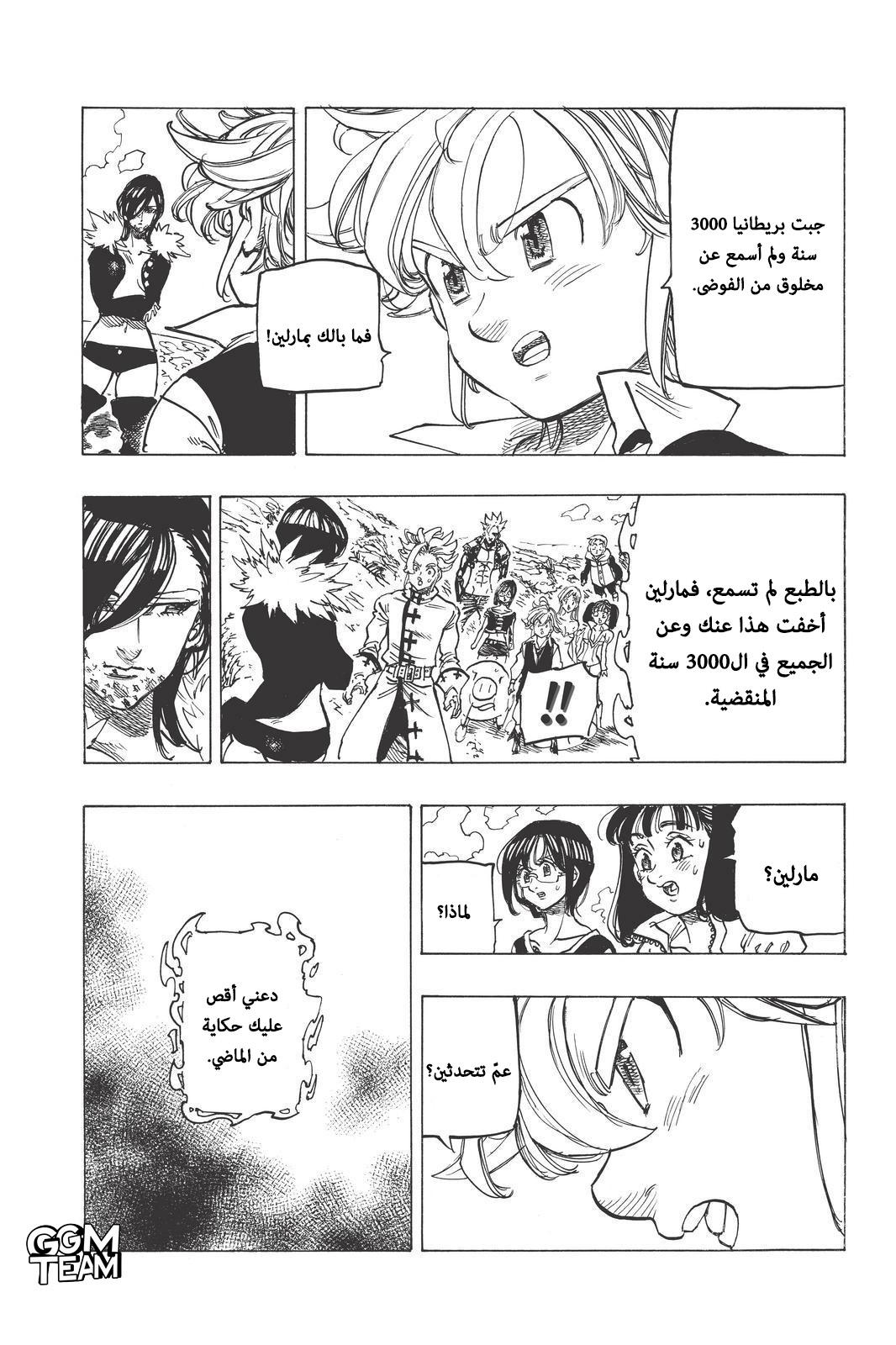 الخطايا السبع المميتة الفصل 337 Nanatsu no Taizai 3
