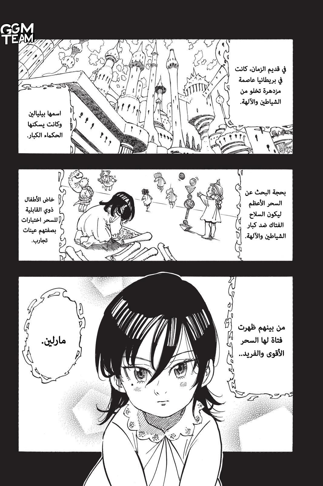الخطايا السبع المميتة الفصل 337 Nanatsu no Taizai 4