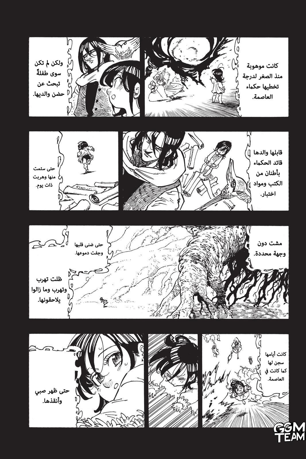 الخطايا السبع المميتة الفصل 337 Nanatsu no Taizai 5