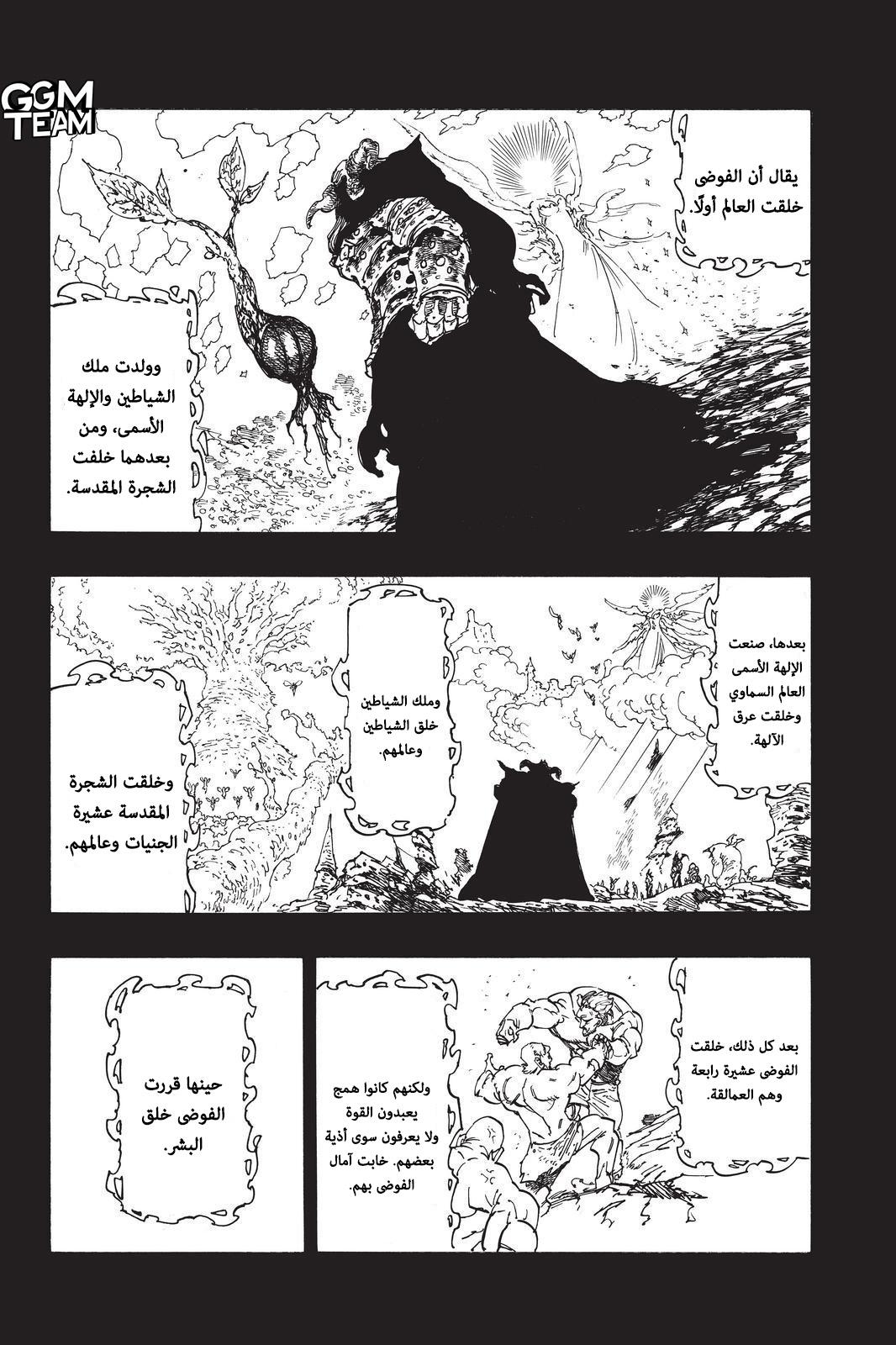 الخطايا السبع المميتة الفصل 337 Nanatsu no Taizai 12