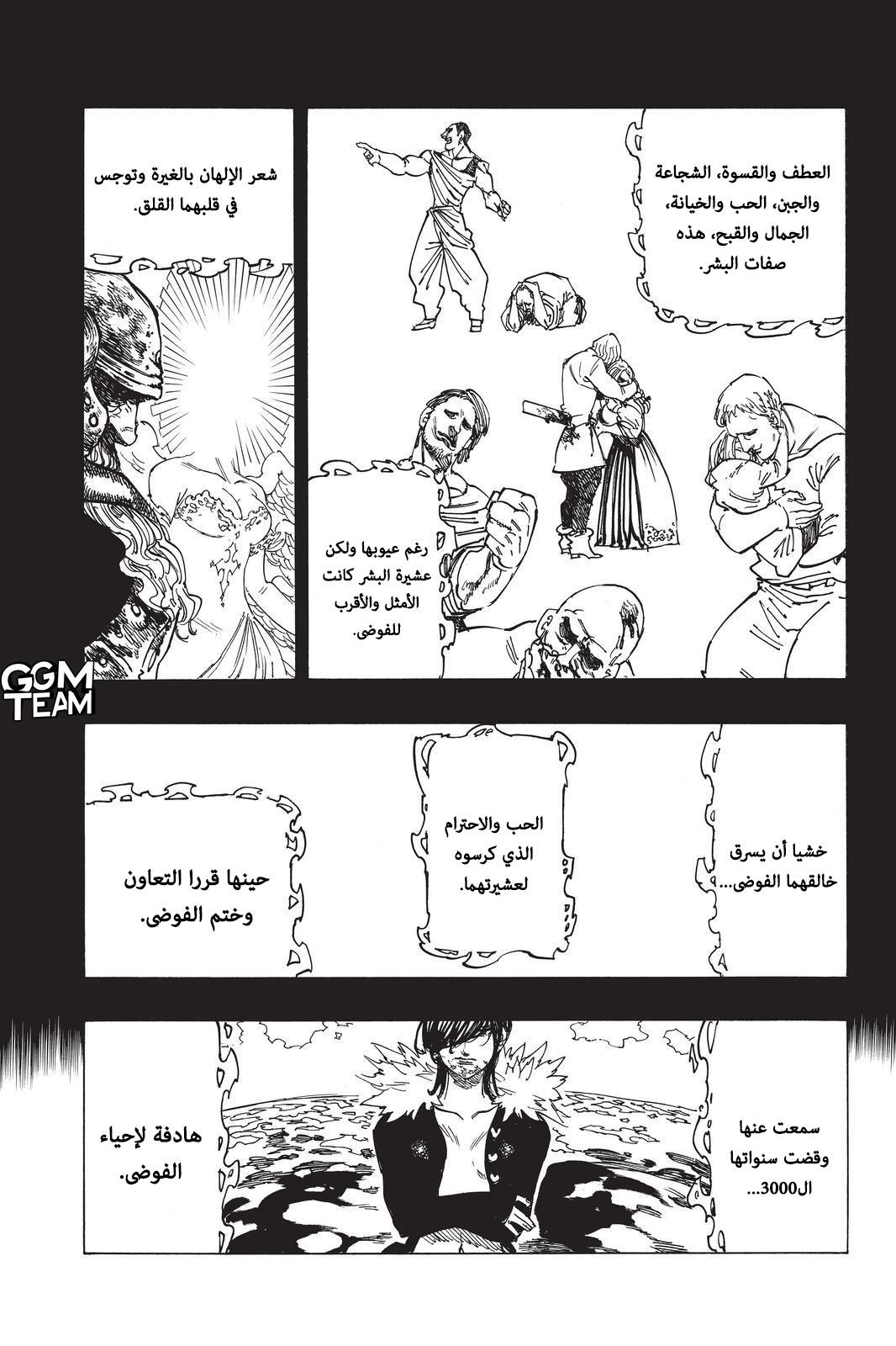 الخطايا السبع المميتة الفصل 337 Nanatsu no Taizai 13
