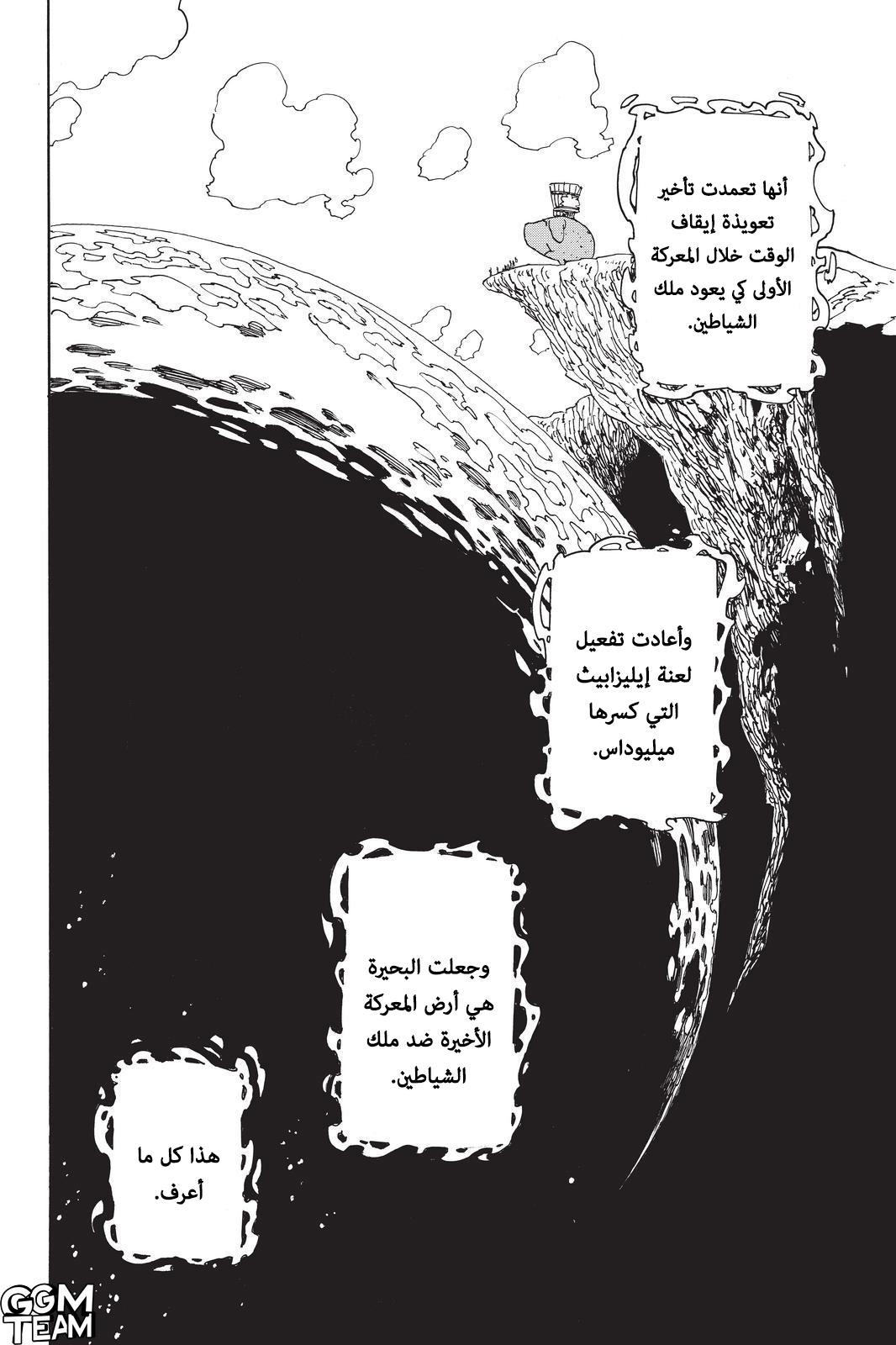 الخطايا السبع المميتة الفصل 337 Nanatsu no Taizai 16