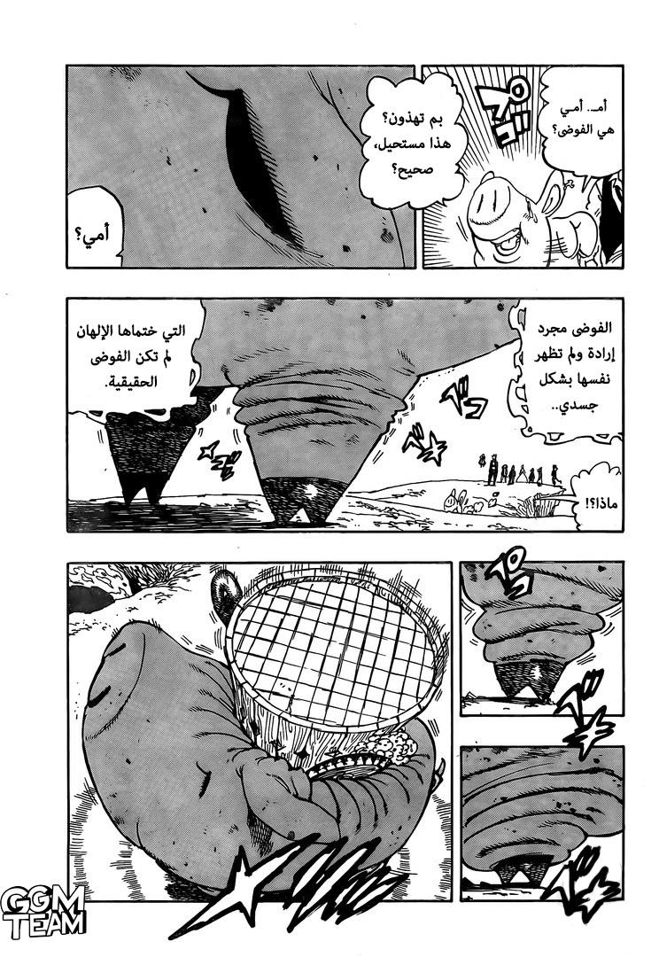 الخطايا السبع المميتة الفصل 338 Nanatsu no Taizai 5