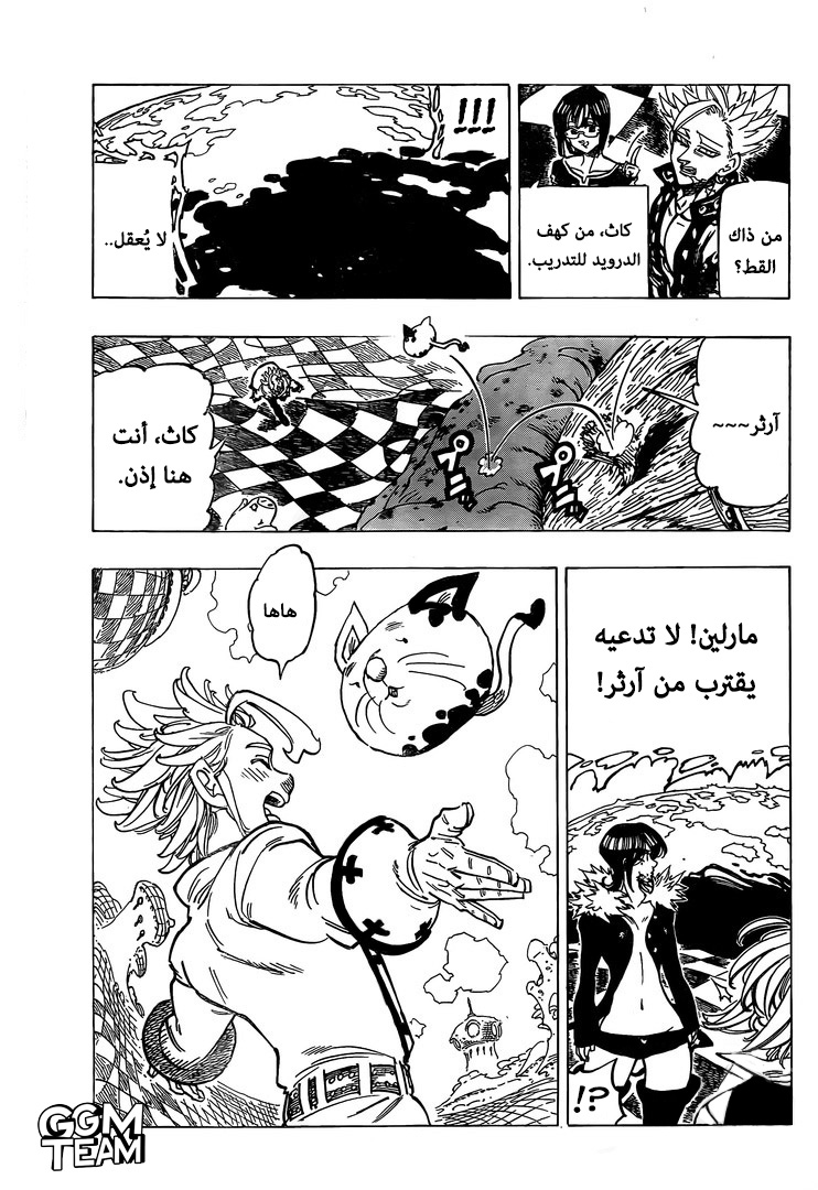 الخطايا السبع المميتة الفصل 338 Nanatsu no Taizai 14