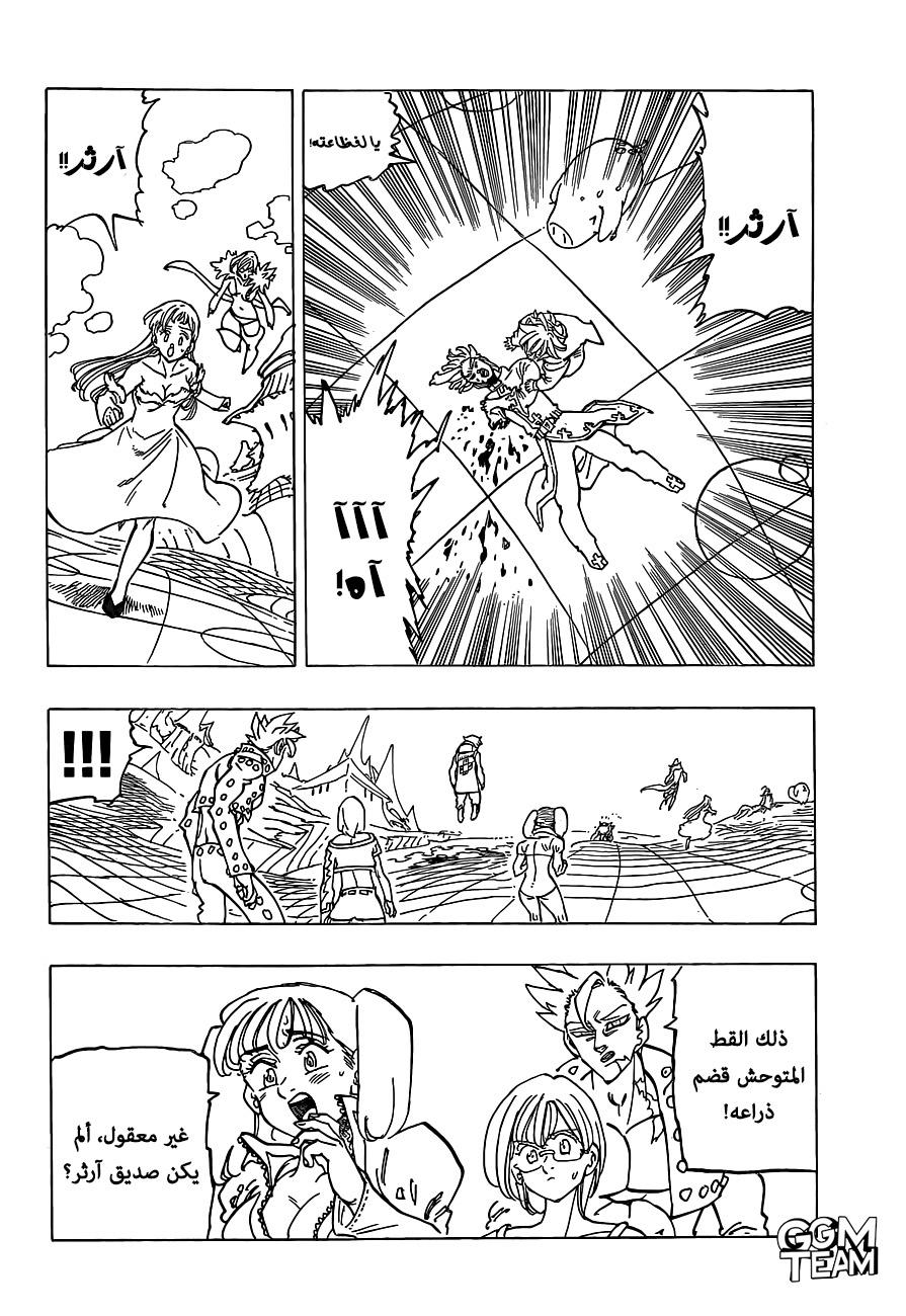 الخطايا السبع المميتة الفصل 339 Nanatsu no Taizai 2