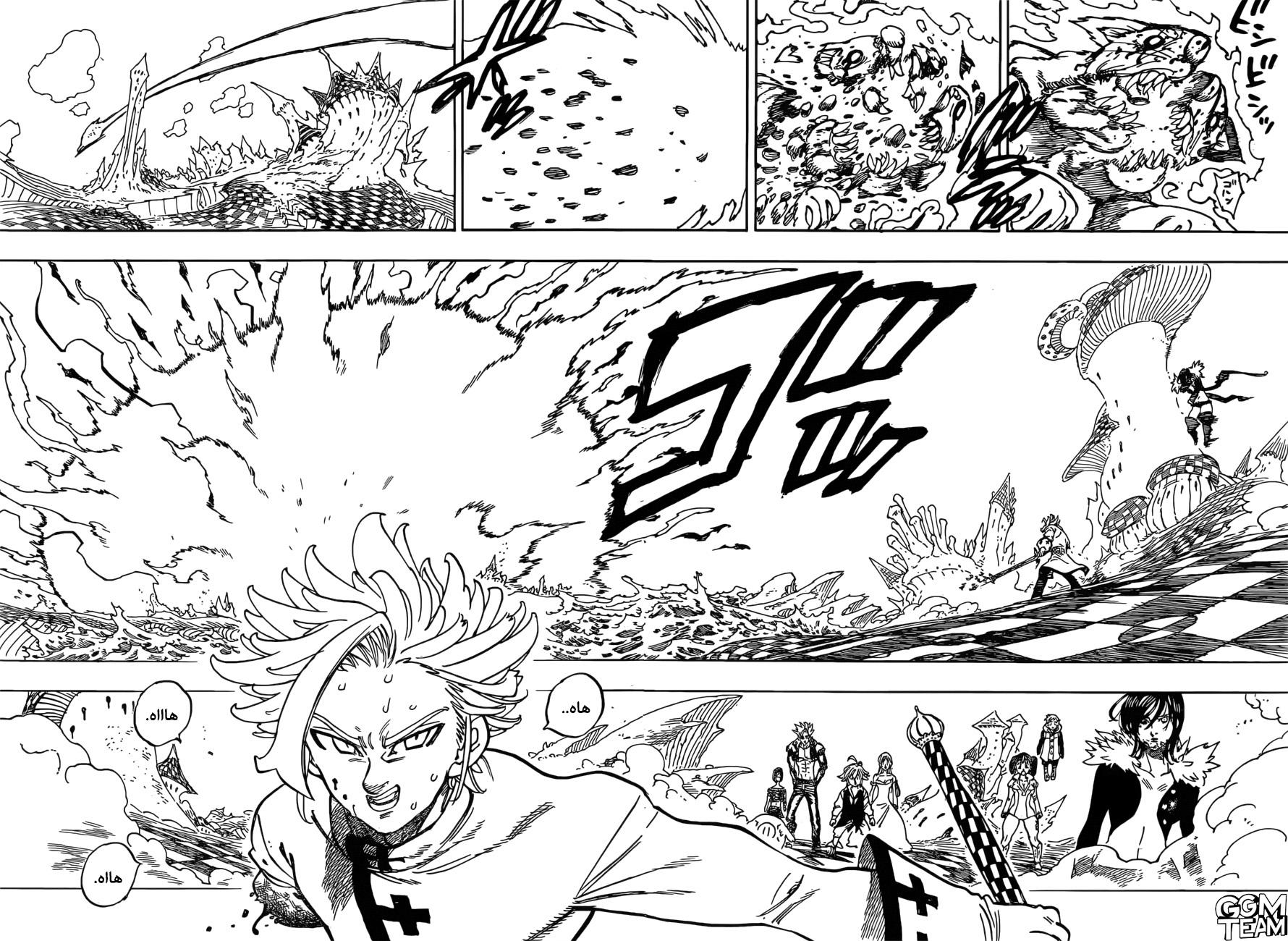 الخطايا السبع المميتة الفصل 339 Nanatsu no Taizai 13