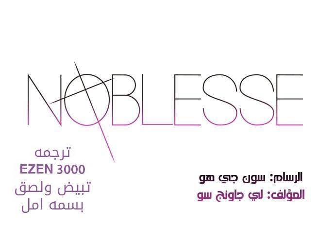 النبلاء 494, Noblesse 494