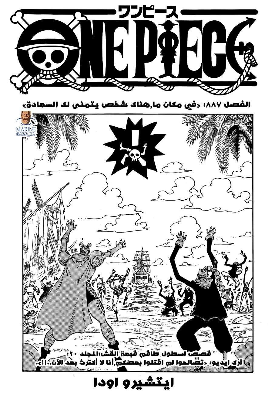 ون بيس 887, One Piece 887