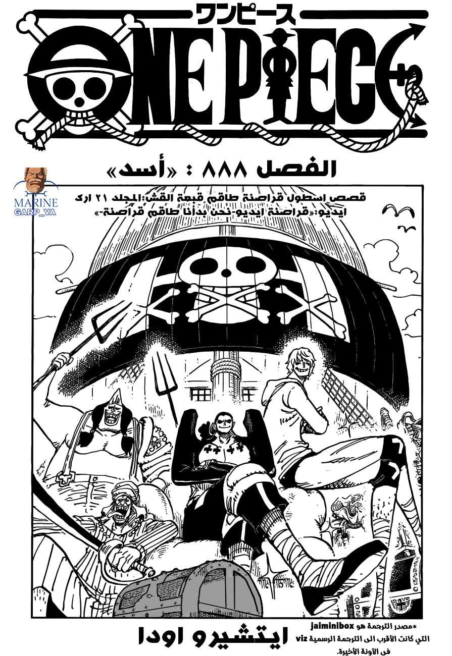 ون بيس 888, One Piece 888