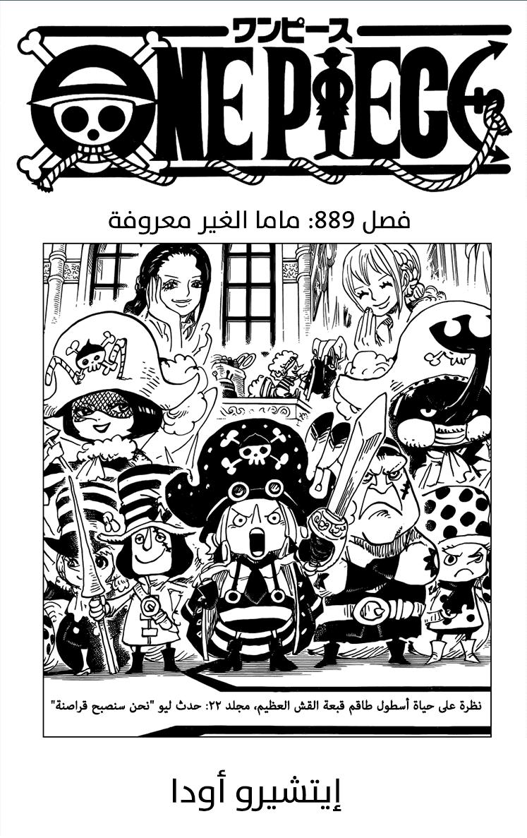 ون بيس 889, One Piece 889