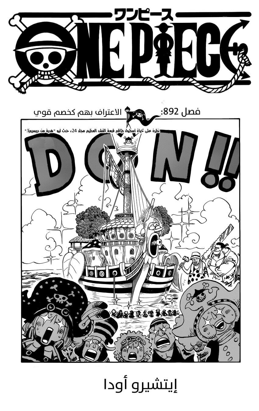 ون بيس 892, One Piece 892