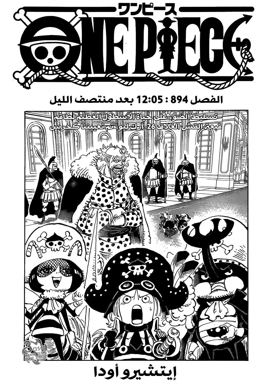 ون بيس 894, One Piece 894