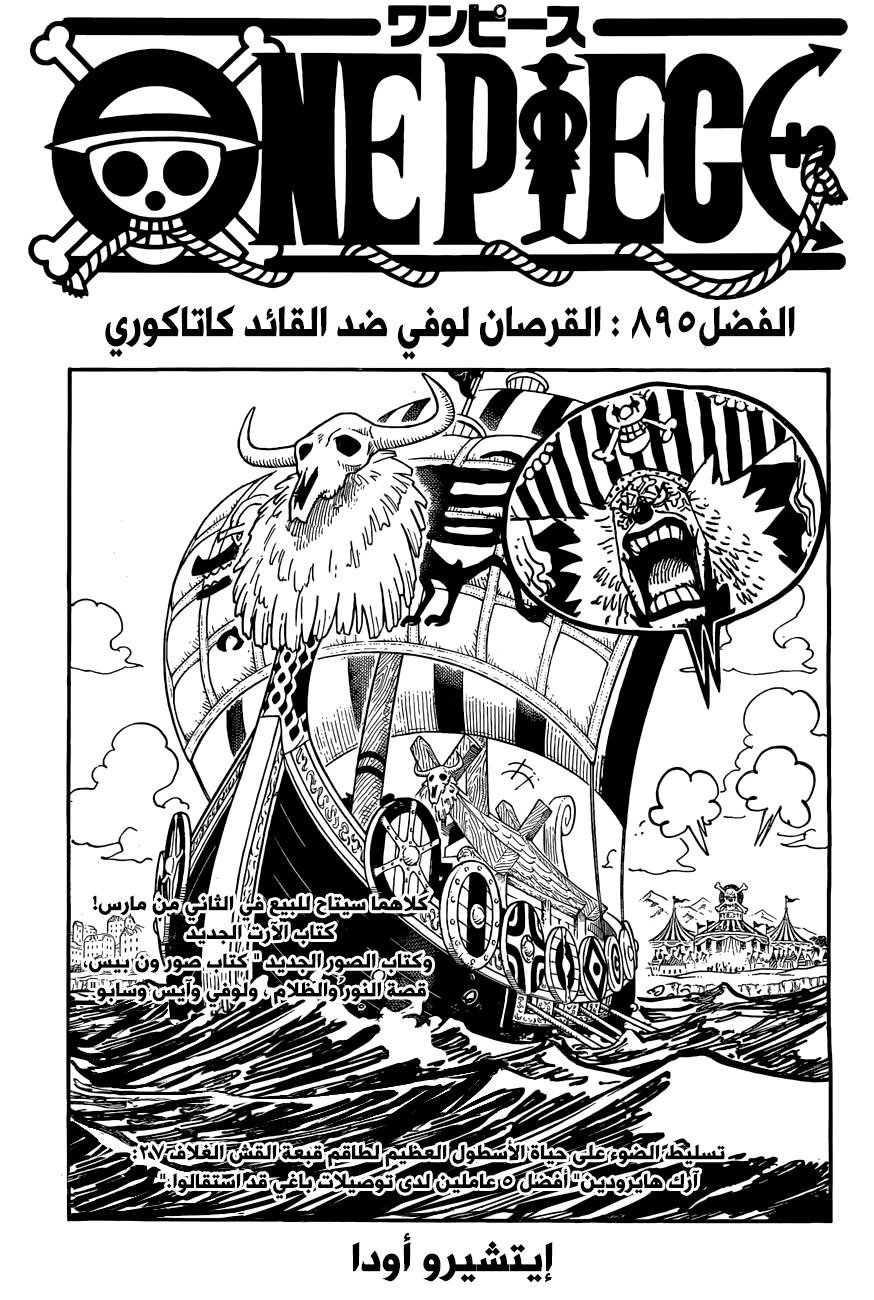 ون بيس 895, One Piece 895