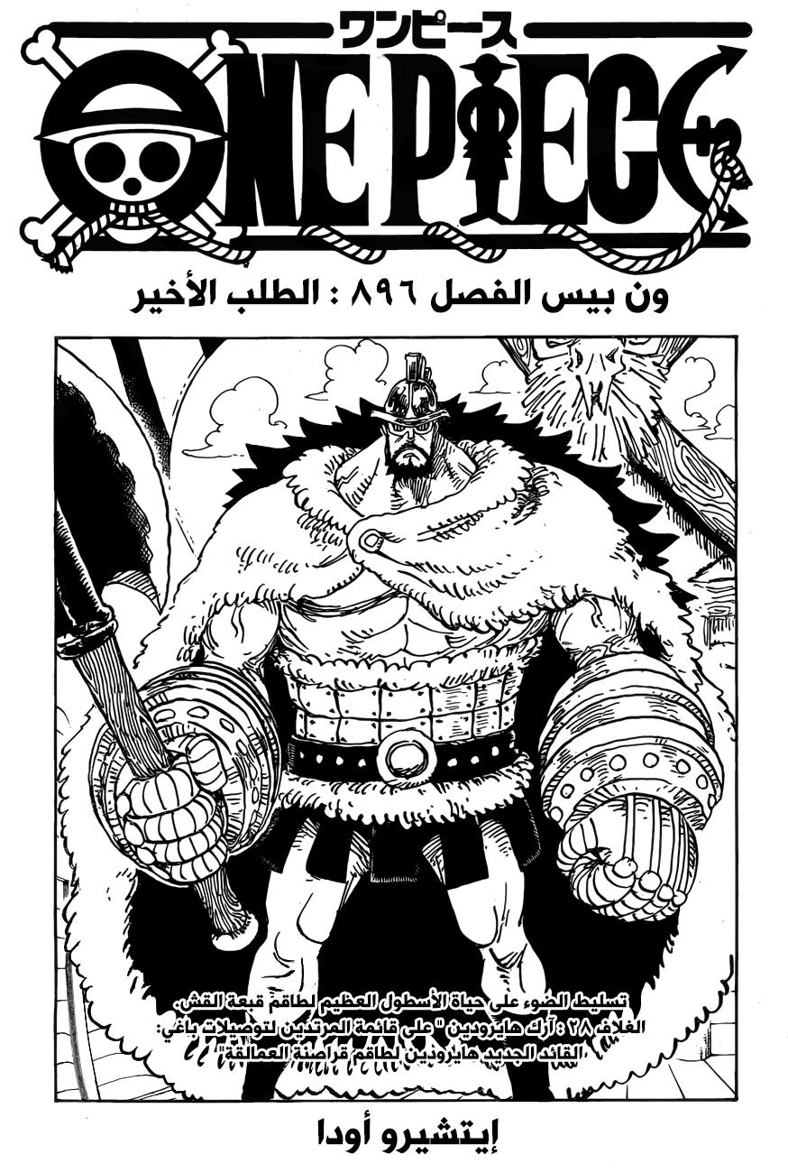 ون بيس 896, One Piece 896