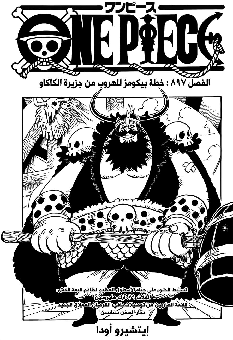 ون بيس 897, One Piece 897