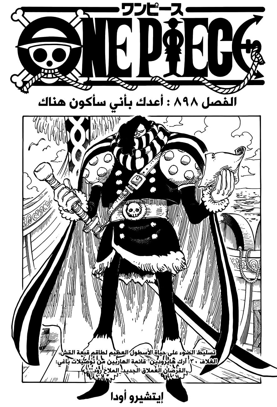 ون بيس 898, One Piece 898