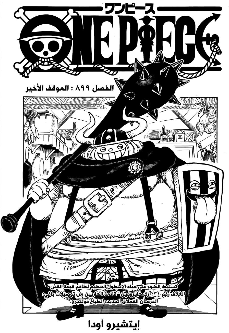 ون بيس 899, One Piece 899