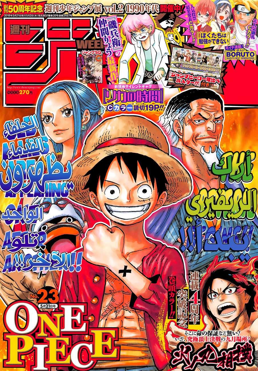 ون بيس 903, One Piece 903
