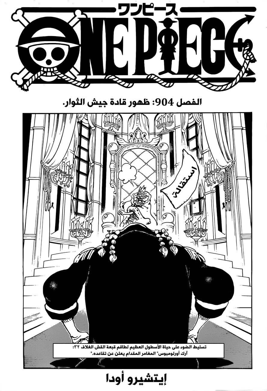 ون بيس 904, One Piece 904