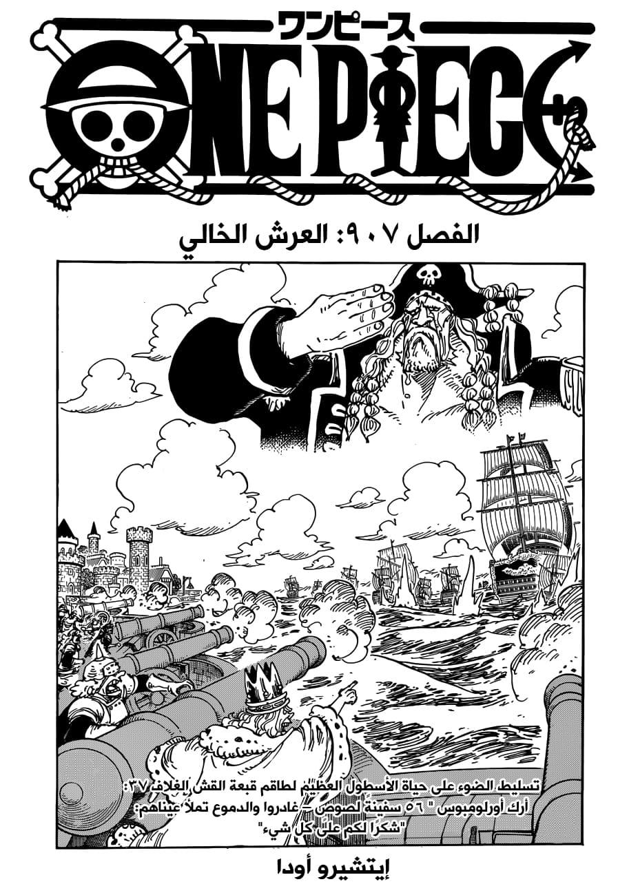 ون بيس 907, One Piece 907