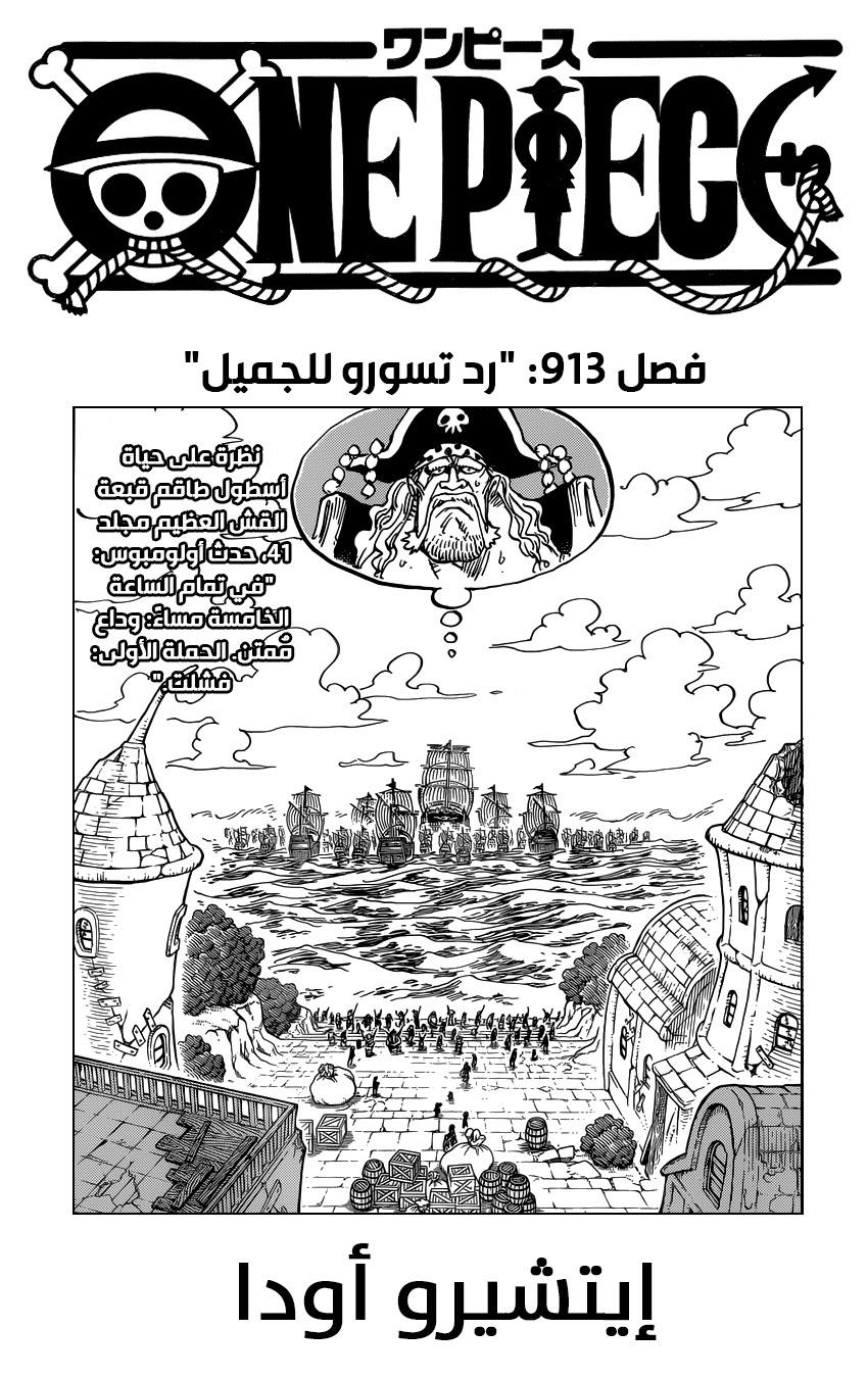 ون بيس 913, One Piece 913