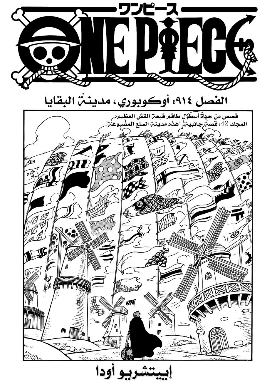 ون بيس 914, One Piece 914
