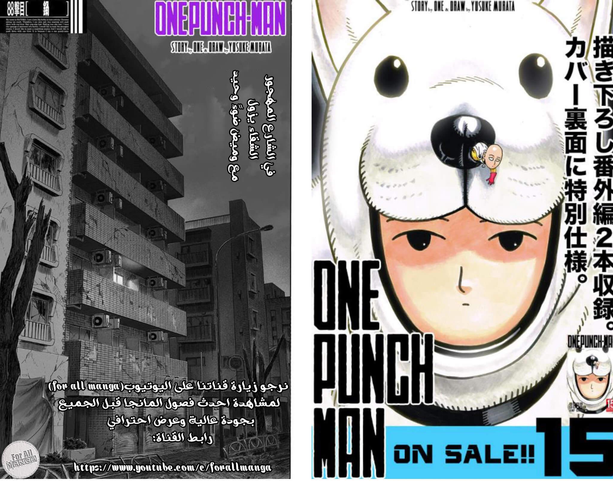 رجل اللكمة الواحدة: ون بنش مان 89, One Punch-Man 89