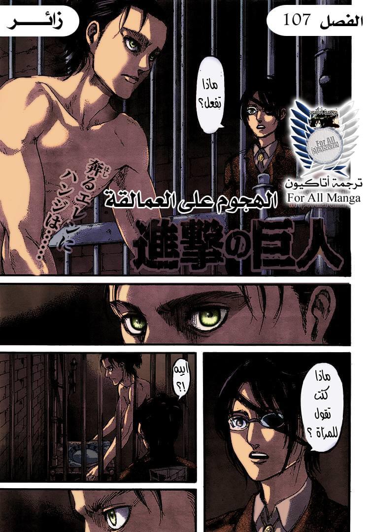 هجوم العمالقة 107, Shingeki no Kyojin 107