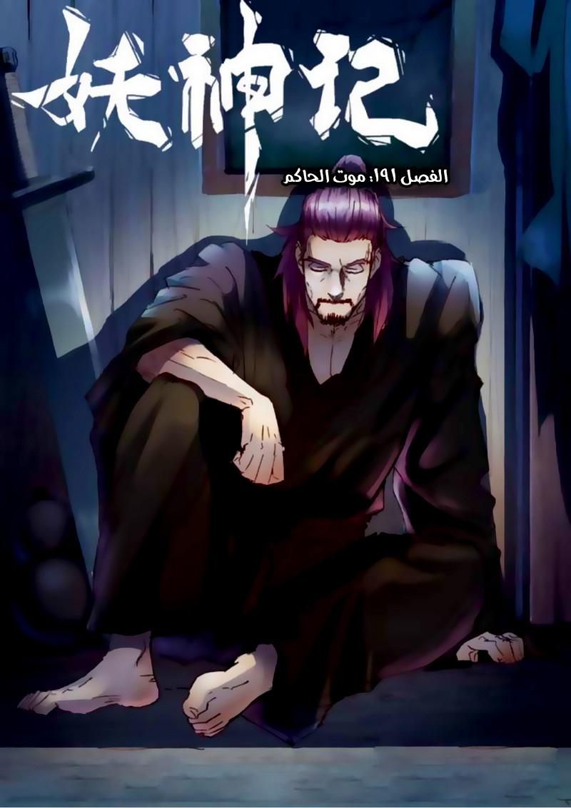 حكايا الشياطين والملوك 191, Tales of Demons and Gods 191