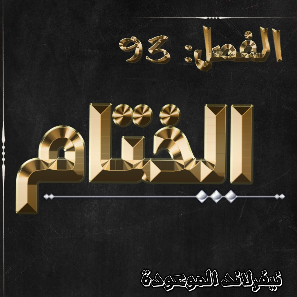 نيفرلاند الموعودة 93, The Promised Neverland 93