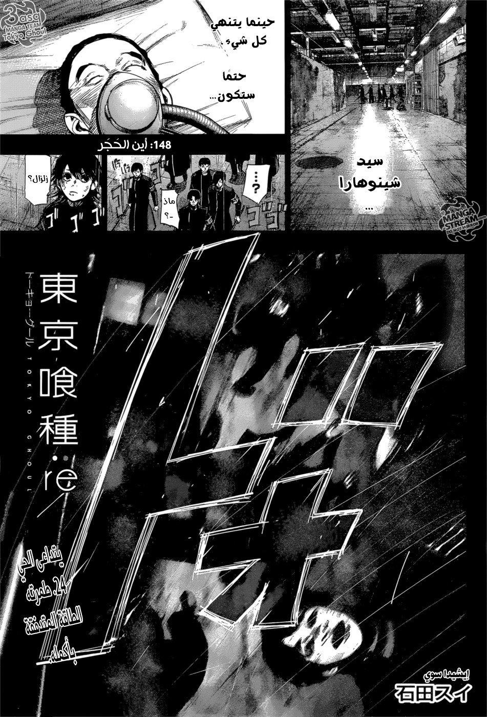 طوكيو غول:ري 148, Tokyo Ghoul:re 148
