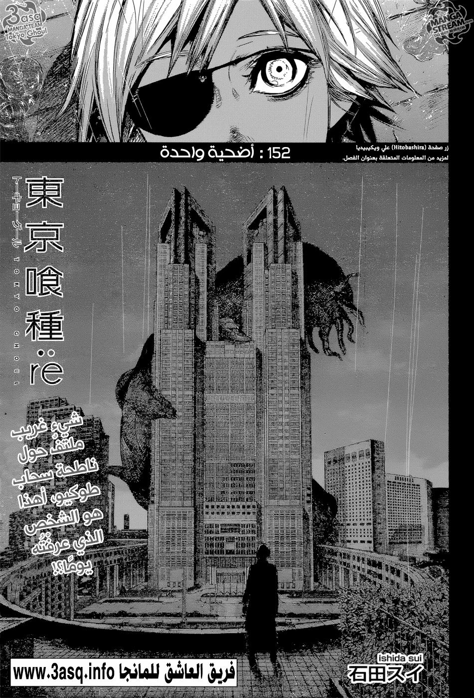 طوكيو غول:ري 152, Tokyo Ghoul:re 152
