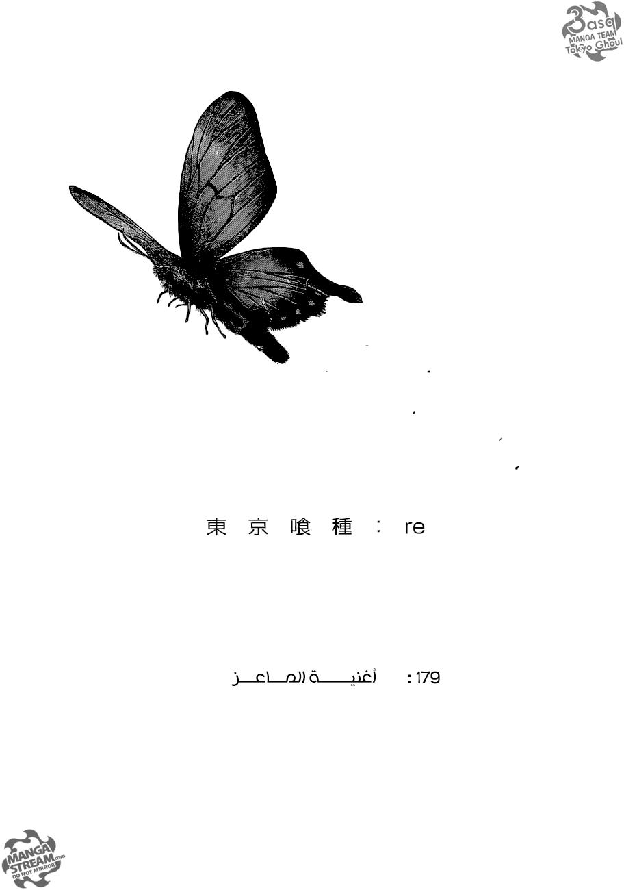 طوكيو غول:ري 179, Tokyo Ghoul:re 179