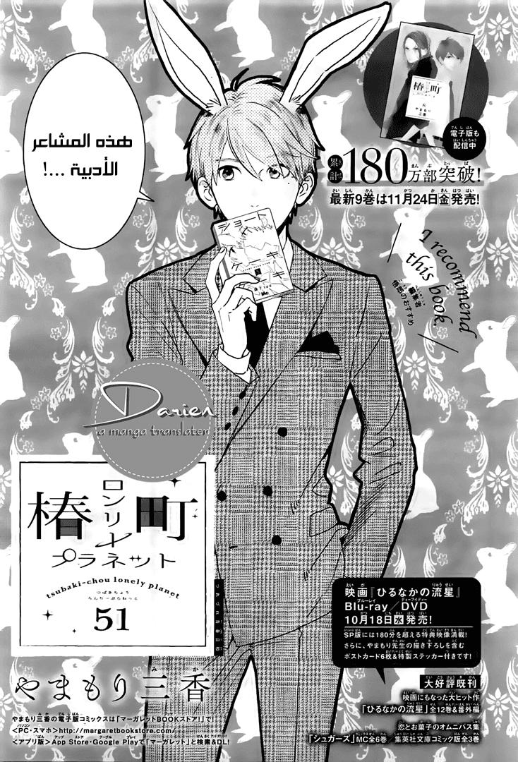 تسوباكي تشو الكوكب الوحيد 51, Tsubaki Chou Lonely Planet 51