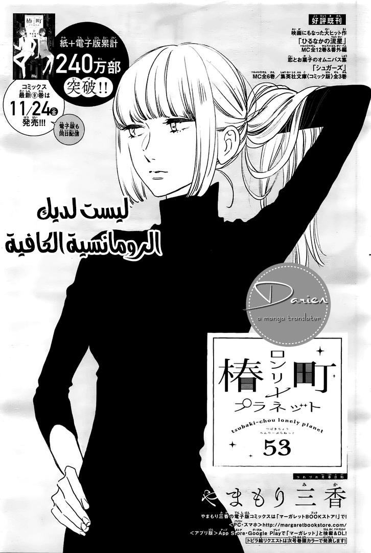 تسوباكي تشو الكوكب الوحيد 53, Tsubaki Chou Lonely Planet 53