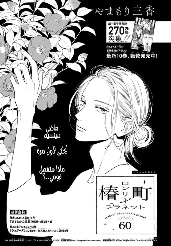 تسوباكي تشو الكوكب الوحيد 60, Tsubaki Chou Lonely Planet 60