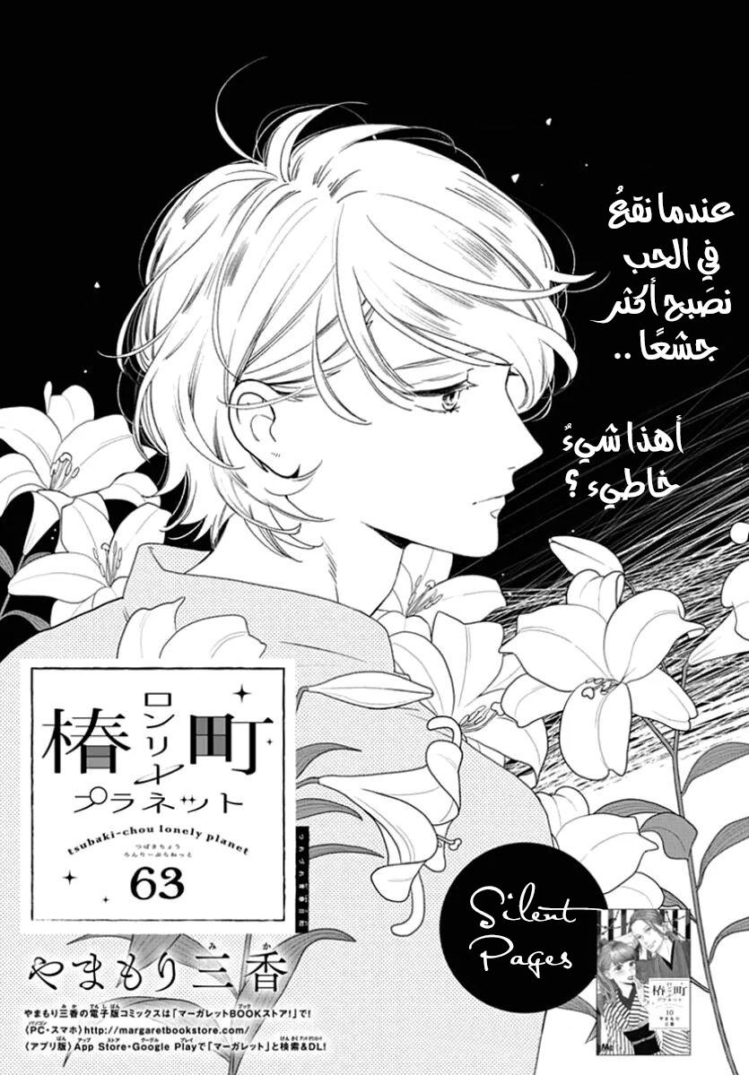 تسوباكي تشو الكوكب الوحيد 63, Tsubaki Chou Lonely Planet 63